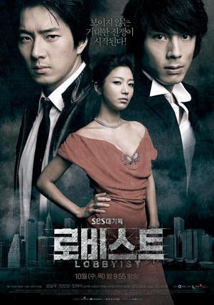 Lobbyist_angel_movie